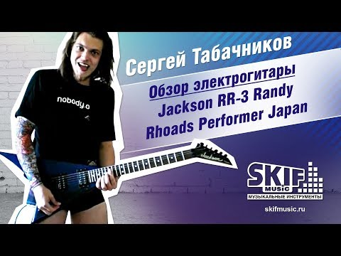 Обзор электрогитары Jackson RR-3 Randy Rhoads Performer Japan 2000 | SKIFMUSIC.RU