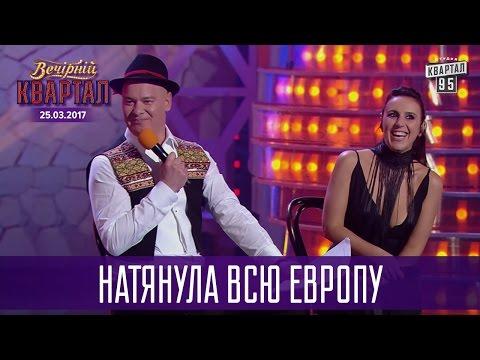 Натянула всю Европу - Джамала на Сербском телевидении | Квартал 95 новый выпуск