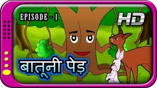 Batuni Ped - Hindi Story for Children   Panchatantra Kahaniya   Moral Short Stories for Kids