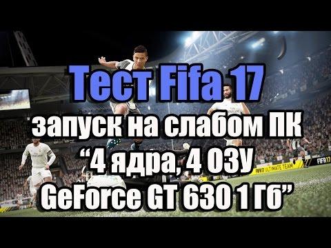 Тест Fifa 17 запуск на слабом ПК (4 ядра, 4 ОЗУ, GeForce GT 630 1 Гб)