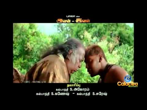 Avan Ivan Tamil Movie Trailer by Bala & AaryaVishal