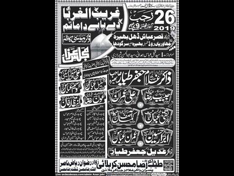 Live Majlis e Aza 26 Rajab 2019 Imam Bargah Qasr e Abbas as Dhall Bhera  (www.baabeaza.com)