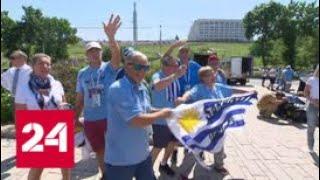 Болельщики постепенно заполняют стадион в Самаре, где пройдет матч Уругвай – Россия - Россия 24