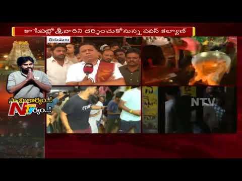 Janasena Leader Pasupuleti Hariprasad about Pawan Kalyan's Tirumala Tour Schedule  | TTD | NTV
