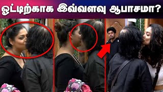 Bigg Boss 3 Tamil Day 23|பிக் பாஸ் வீட்டில் இவ்வளவு இழிவாக நடக்கிறார்களா?|16th July 2019  Highlights