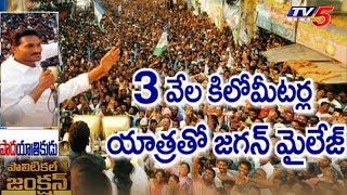 YS Jagan Padayatra Reaches 3000 km Milestone | Political Junction