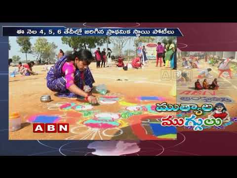 ABN Santoor Rangoli Competition finals to be Held in Hyderabad | ABN Telugu