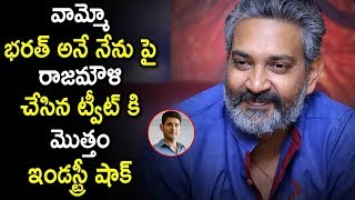 Rajamouli Shocking Comments Bharath Ane Nenu Movie | Mahesh Babu