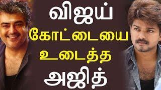 Thala Ajith Breaks Thalapathy Vijay's Record