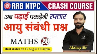 RRB NTPC : 2019 | Age related questions | आयु सम्बन्धी प्रश्न  | Maths Class - 28 | By Akshay Sir