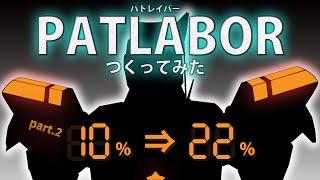 Patrabor-Ingramつくってみた part.2