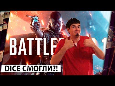 ОБЗОР BATTLEFIELD 1 - ПРЕДВАРИТЕЛЬНОЕ МНЕНИЕ КИБЕРСПОРТСМЕНА