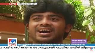download lagu വെള്ളരിക്കാ പട്ടണം Movie News  Manorama News  Vellarikka gratis