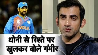 #Dhoni से अपने रिश्तों को लेकर पहली बार खुलकर बोले #GautamGambhir | Sports Tak