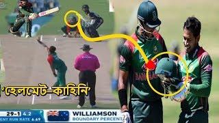 গত ম্যাচে ঘটে গেল নিউজিল্যান্ডে 'হেলমেট–কাহিনি' আপনি অবাক হবেন | bangladesh vs new zealand odi 2019