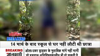 Morning Breaking: 6 year old school girl allegedly raped and killed in UP's capital Lucknow