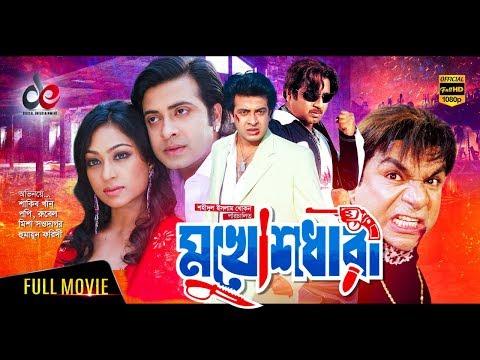 Mukhoshdhari | Bangla New Movie | Shakib Khan | Popy | Rubel | Misha Sawdagor | Full Movie thumbnail