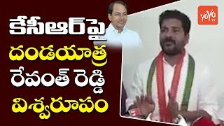 Revanth Reddy Sensational Comments on CM KCR | Nallamalla Forest | Telangana