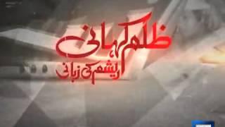 Dunya News-Zulm Kahani Resham ki Zubani- 28-02-14