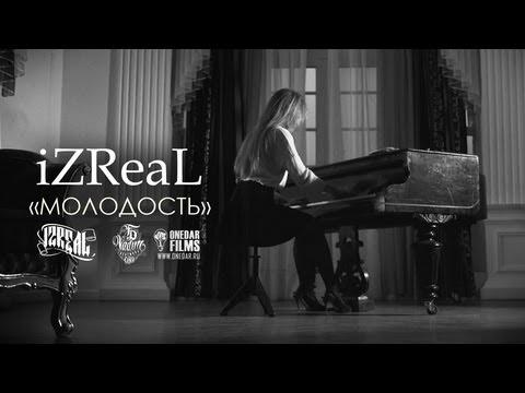 Izreal - Молодость