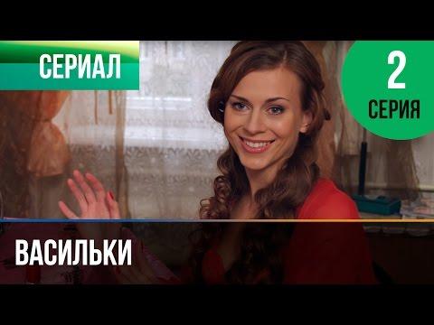 ▶️ Васильки 2 серия - Мелодрама | Фильмы и сериалы - Русские мелодрамы