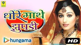 Dhore Maathe Jhupdi   Rajasthani Songs   MP3   Marwadi Super Hit Geet