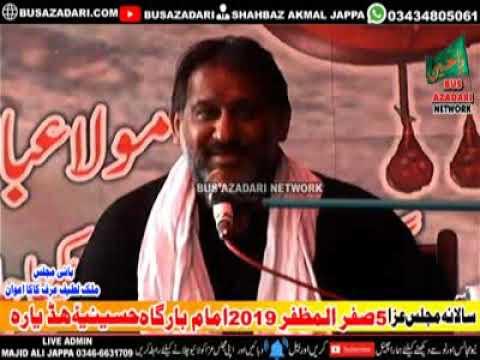 Zakir Syed majlis aza 05 October 5 Safar 2019 lahore