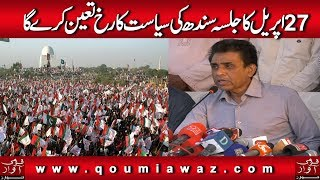 The 27th April Jalsa will determine the dimensions of Sindh politics