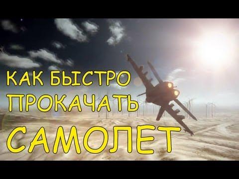 КАК БЫСТРО ПРОКАЧАТЬ САМОЛЕТ - BATTLEFIELD 3 END GAME