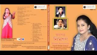 Aaj Gun Gun Kunje Aamar - Kinnori Samaddar