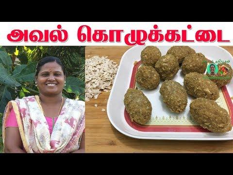 அவல் கொழுக்கட்டை | Aval kolukattai | Aval Kozhukattai Rdecipe in Tamil | Samayal kurippu in Tamil