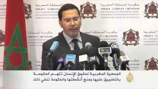 الجمعية المغربية لحقوق الإنسان تتهم الحكومة بالتضييق عليها