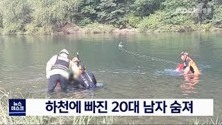 삼척 미로면 하천에서 20대 물에 빠져 숨져