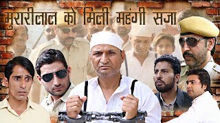 मुरारीलाल को मिली महंगी सज़ा costly punishmnet Rajasthani Hariyanvi comedy | murari Ki Kocktail