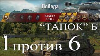 Vk 45.02 (p) ausf. b тяжелый танк | 1 против 6 | Как играть на тапке WOT | выпуск 279