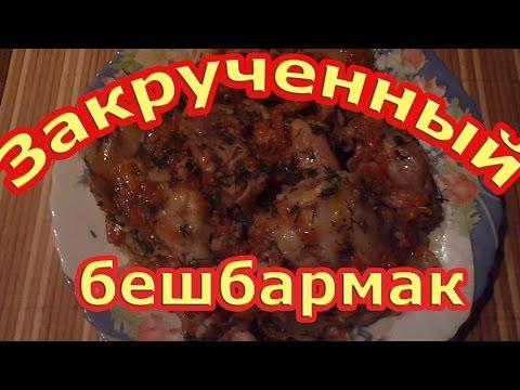 ОоЧень Вкусный Закрученный Бешбармак.Рецепты Вторых Блюд.