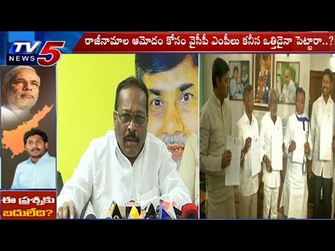 AP TDP MP Konakalla Narayana Rao Fires On YCP MPs Over Resignation | TV5 News