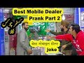 Best Mobile Dealer Prank Part 2 | Allama Pranks | Totla | Lahore TV | Prank | Pranks