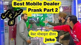 Best Mobile Dealer Prank Part 2   Allama Pranks   Totla   Lahore TV   Prank   Pranks