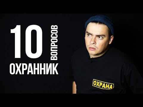 10 ГЛУПЫХ ВОПРОСОВ ОХРАННИКУ