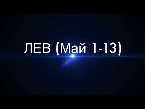 ЛЕВ - ЭКСПРЕСС ТАРОСКОП - ЛИЧНЫЕ ОТНОШЕНИЯ Май 1-13