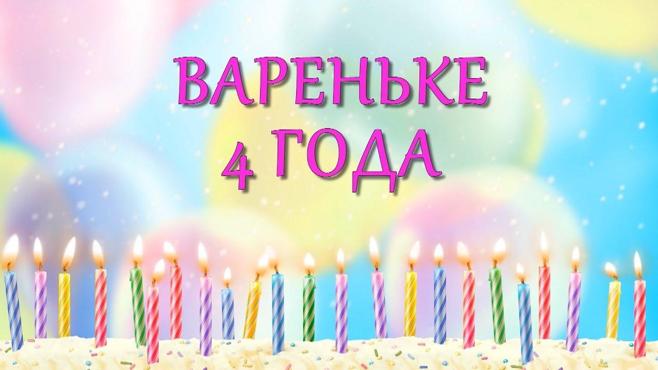 Поздравления с днем рождения для варюши