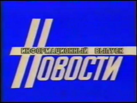 Новости (ЦТ,1985 г.)