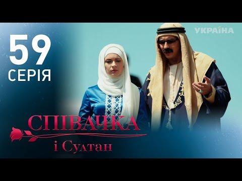 Певица и султан (59 серия)