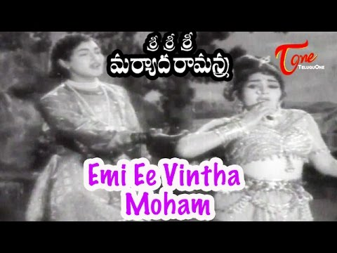 Sri Sri Sri Maryada Ramanna Songs | Emi Ee Vintha Video Song | Sobhan Babu, RajaSree