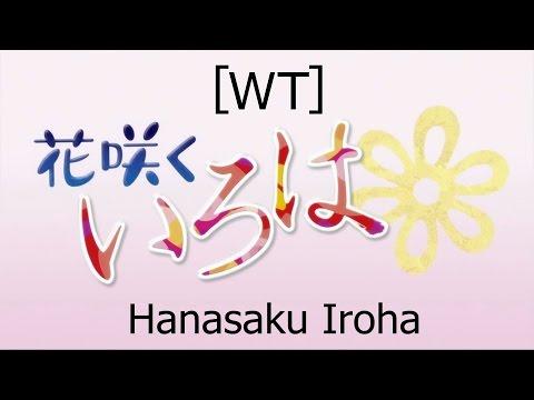 [WT] Hanasaku Iroha