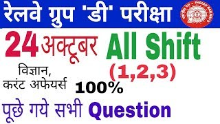 Railway group d all shift question paper | 24 october 2018 || rrb group d today analysis | gktrack
