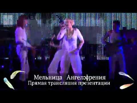 Мельница - Ночная Кобыла (Ангелофрения, 2012)