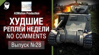 Худшие Реплеи Недели - No Comments №28 - от A3Motion [World of Tanks]