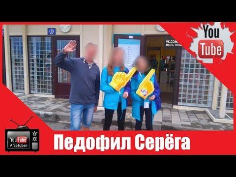 Воспитатели челябинского приюта сами водили детей на свидания с педофилом Серёгой